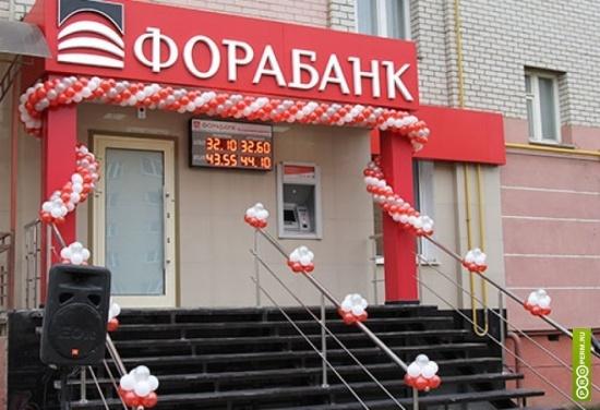 Отделение Фора-Банка