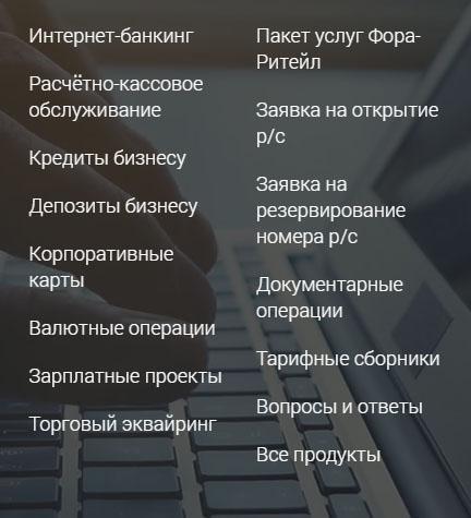 Услуги для юридических лиц Фора Банка